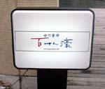 鶴岡タウンキャンパス(TTCK)