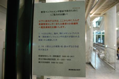Ω館入り口に掲示された注意書き