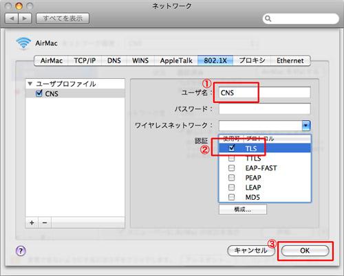 Mac OS X Leopard(10.5)用の設定方法