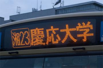 湘23系統