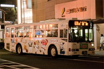 三菱ふそう・エアロスター(神奈中綾瀬営業所・かなちゃん号)
