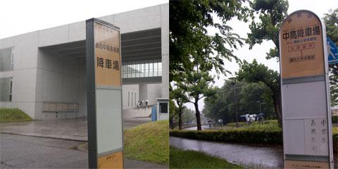 SFCのバス停「慶応中高等部前」「中高降車場」