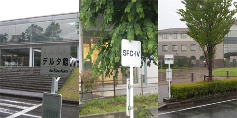 SFCのバス停「看護医療学部」「SIV前」「デルタ館」