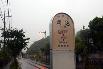 SFCのバス停「刈込」