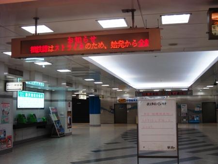 小田急の改札口の様子