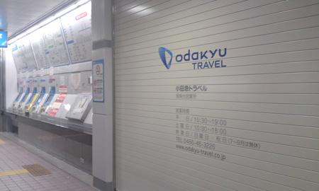 小田急トラベル湘南台営業所