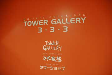 タワーショップへ