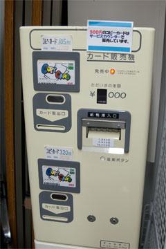 SFCの自販機 コピーカード