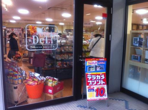 デリカテッセンがプロデュースした雑貨売り場