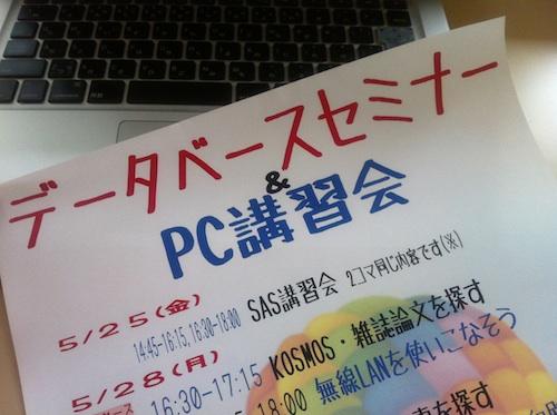 データベースセミナー&PC講習会