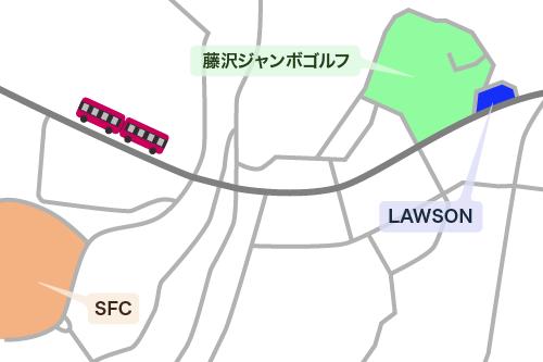 SFCからローソンまでの道程イメージ
