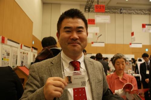 【ネームプレート】古谷知之総合政策学部准教授