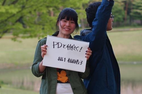 (美女)福田さん