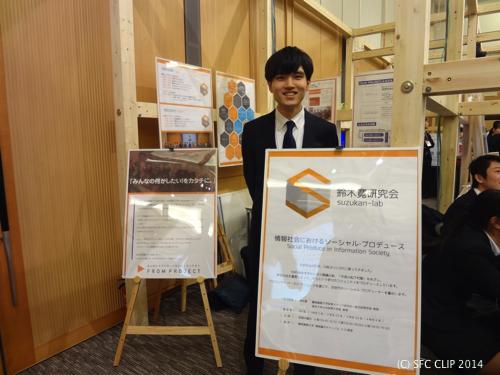 【ブース】すずかんゼミ 「ソーシャルプロデューサー」による多様なプロジェクト 鈴木寛研究会