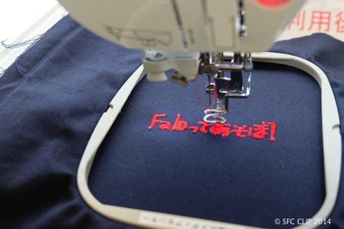 デジタル刺繍ミシンで「Fabってあそぼ!」ロゴをつくってみた