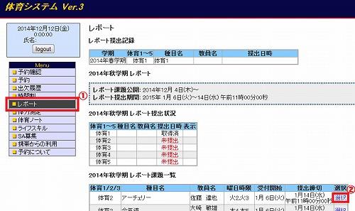 レポートは体育システムから確認・提出する(イメージは去年のもの)