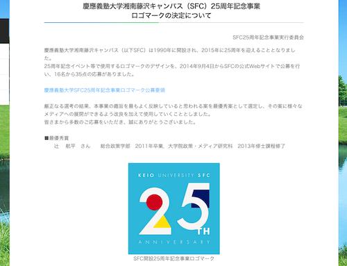 [SFC25周年公式ロゴマーク決定を知らせるSFC公式ページ(1月23日)](https://sfcclip.net/news2015013001/)