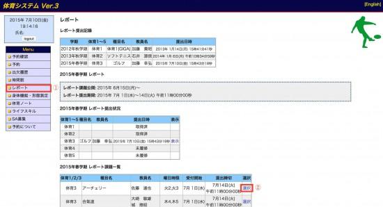レポートは体育システムから提出する。