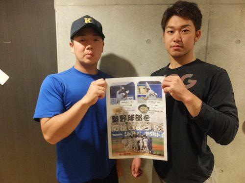 生協食堂コラボの際の写真。左から横尾俊建主将、山本泰寛副将。 (應援指導部より提供)