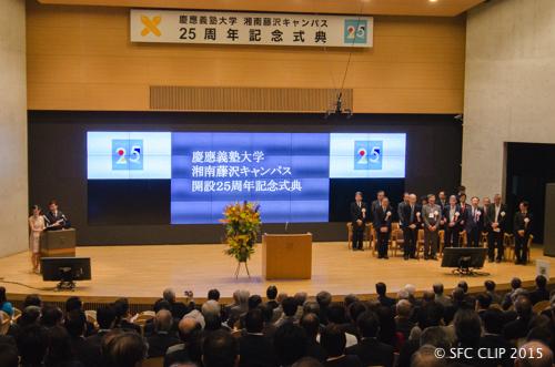 [25周年記念式典には多くの来賓が招かれた。](https://sfcclip.net/news2015101602/)