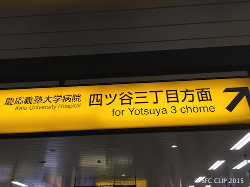 信濃町駅を出たらすぐそこにキャンパス。