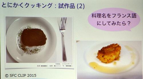 虫料理の一例。虫をミンチにして混ぜ込むことで食べやすさを実現。