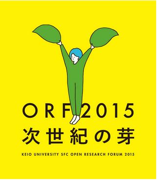 ORF2015公式ページより