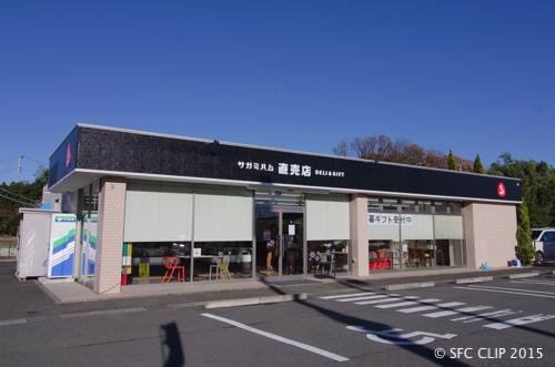 サガミハム直売店はSFCバスローターリーの向かい側にある。