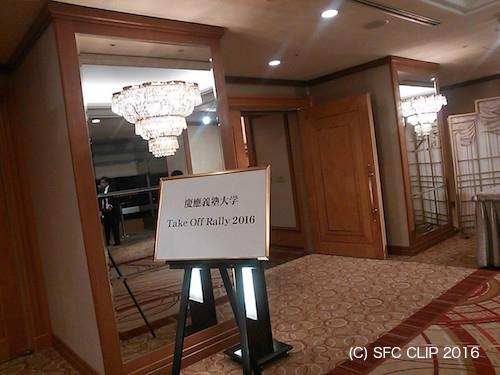 会場はホテルの宴会棟。高級感に溢れている。