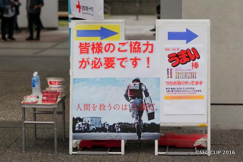 献血への協力を呼びかける看板