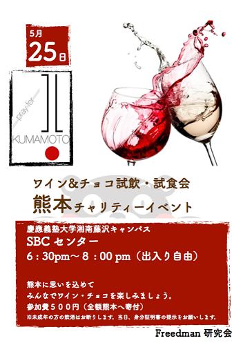 WINE&CHOCOLATE 試飲・試食会 熊本チャリティーイベントのお知らせ