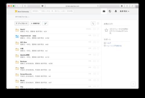 提供が始まったBox。keio.jpのアカウントを持っていれば利用できる
