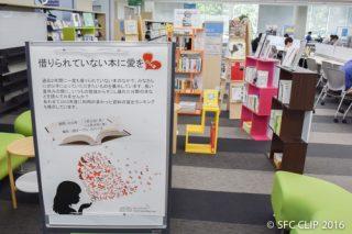 「私を借りて!! 「借りられていない本~2016夏~」メディアセンターで開催中」の画像