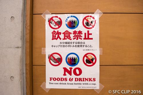 トレーニングジム内での飲食は禁止されている。キャップ付きのボトルでの水分補給のみが例外だ