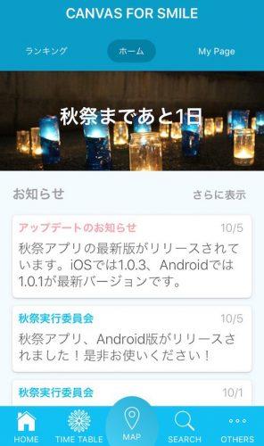 秋祭アプリより