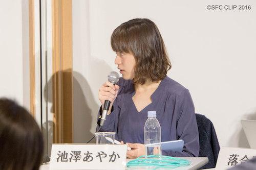 唯一の女性パネリストであった池澤あやか氏