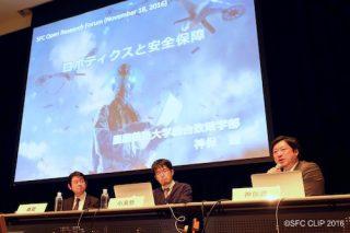 「【セッション】民生と自衛隊のつながりを「安全保障と技術の新展開」」の画像