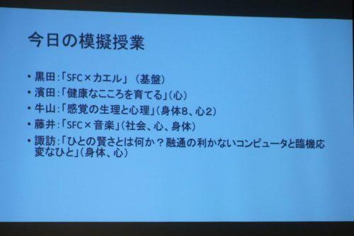セッション前半の模擬授業がそれぞれどの側面に指定されるかの紹介もあった