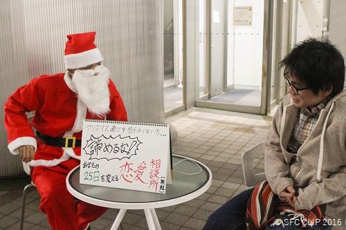 サンタは真剣に恋愛相談に応じ、相談者にアドバイスしていた