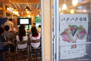 「「SFC×食」の未来を考える SBCセンターにて「パクパク会議」が開催!」の画像
