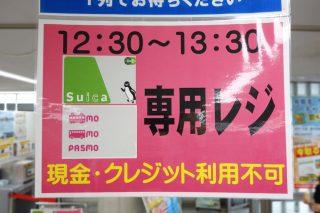 「Suicaでスイスイ! 生協のSuica専用レジ、早さを計測してみました」の画像
