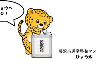 「現在注目度No.1!? 衆議院議員総選挙は10月22日(日)です!」の画像