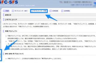 「卒プロメンター1次申請が開始 6月5日まで」の画像