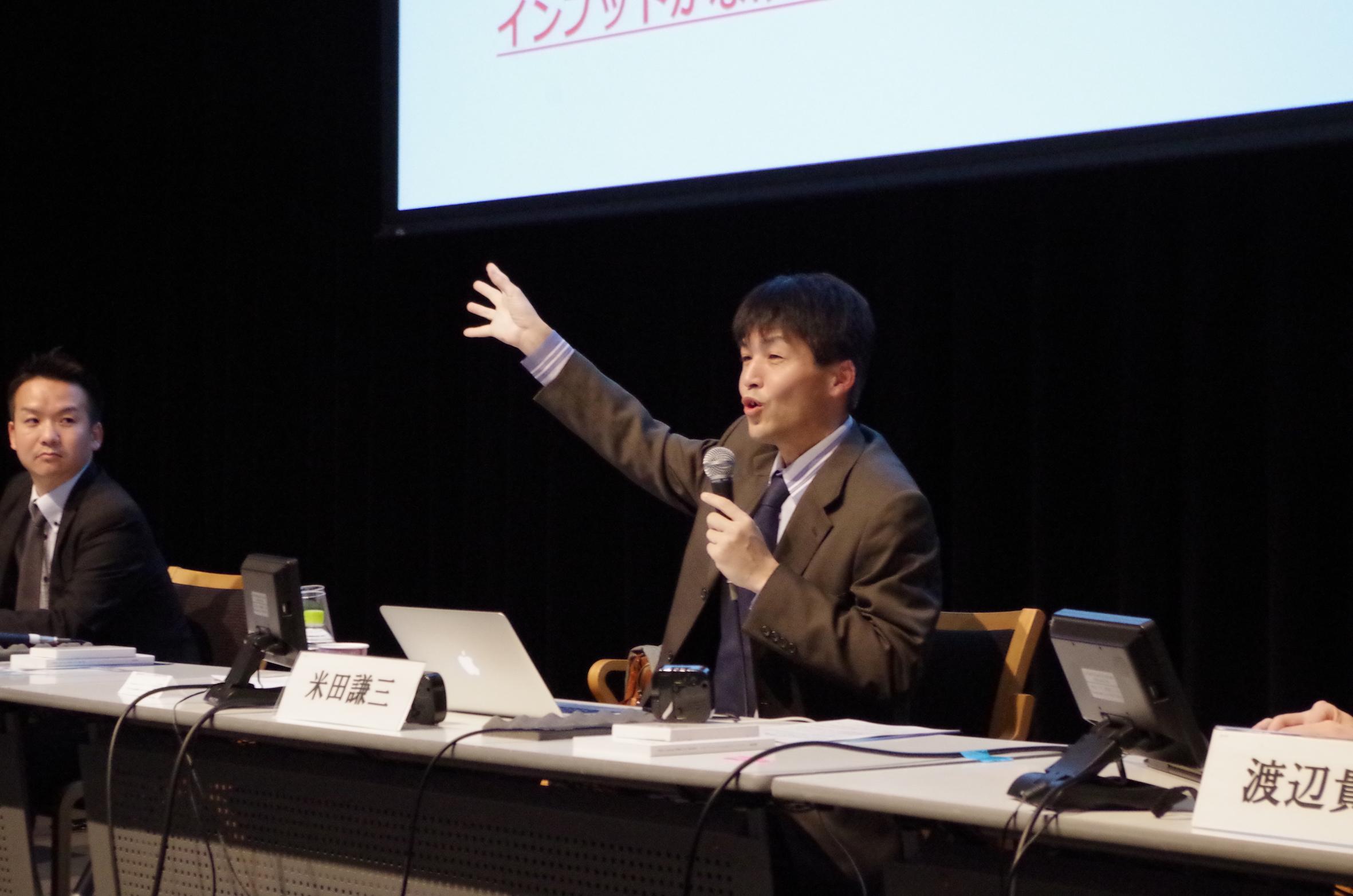米田さんが教育現場における成功例を語る