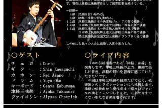 「【1/12(金)】三味線バンドライブ@かまぼこハウス / 超絶技巧三味線とアコースティックバンドのコラボレーション」の画像