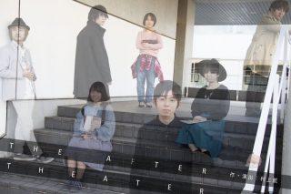 「劇団EnTRoPy春公演「THE AFTER THEATER」上演のお知らせ」の画像