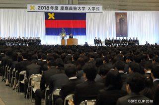 「2018年度入学式が挙行 SFC三学部に899名が入学」の画像