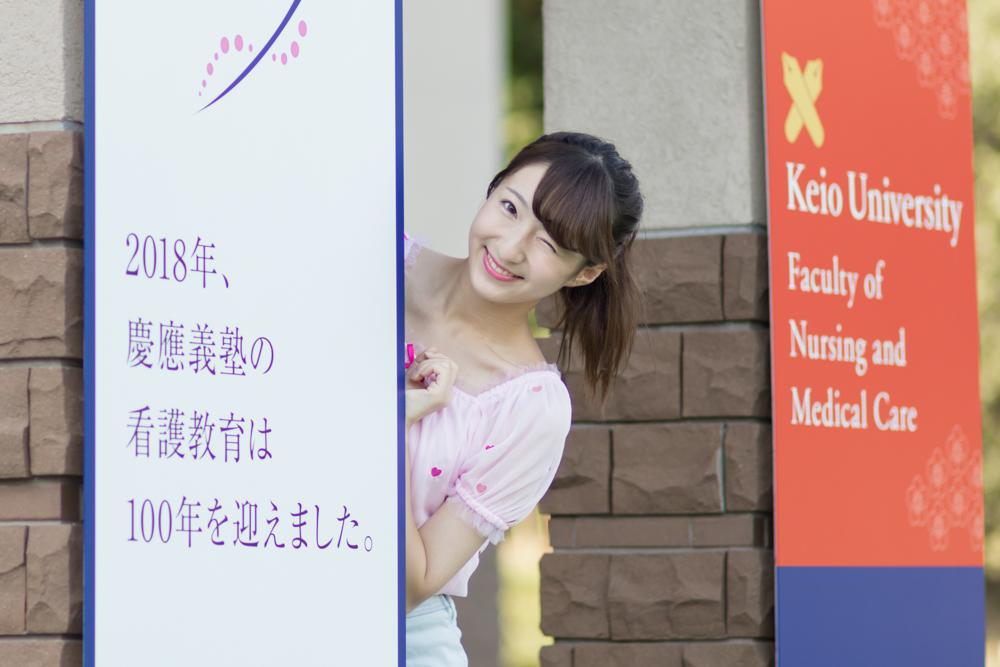 画像提供: ミス慶應SFCコンテスト2018(看護医療学部校舎にて撮影)
