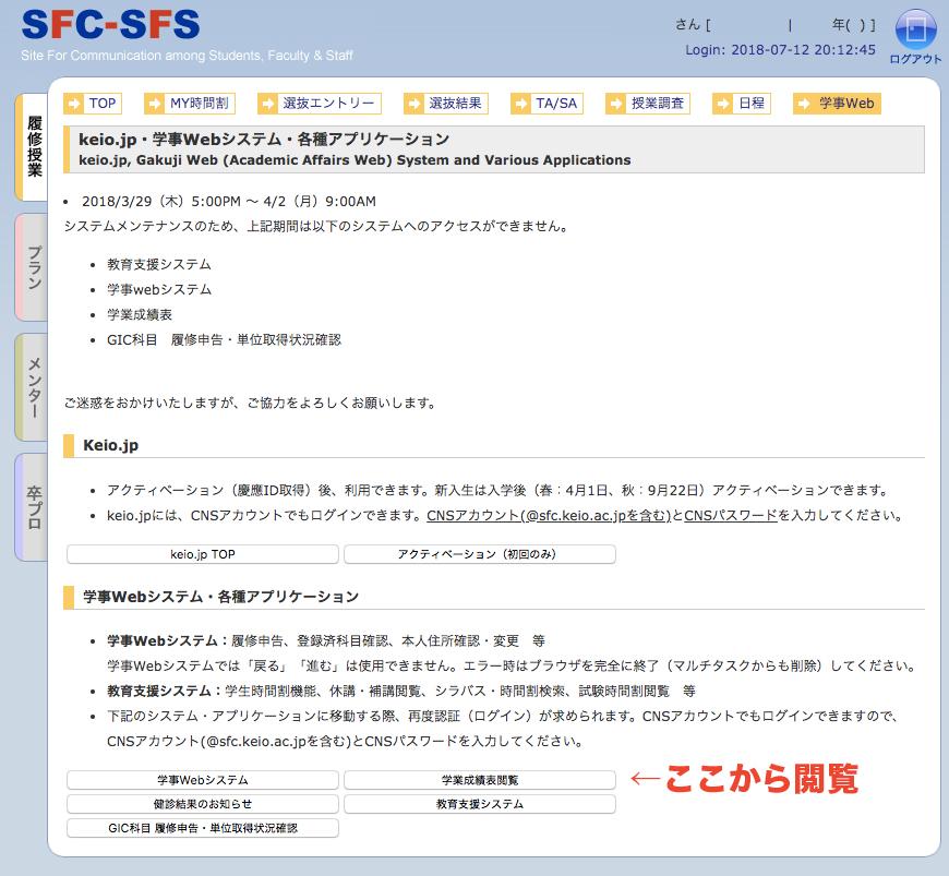 SFC-SFSから試験の情報を確認できる