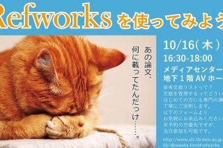 「文献管理ツール「RefWorks」を使ってみよう! (10/16)」の画像